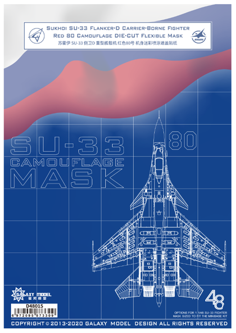 Galaxy Model 1/48 Scale Su-33 Flanker-D Red 80 Camouflage Die-cut Flexible Mask