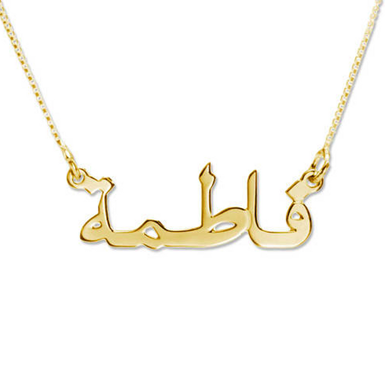 Personalised Arabic Name Necklace
