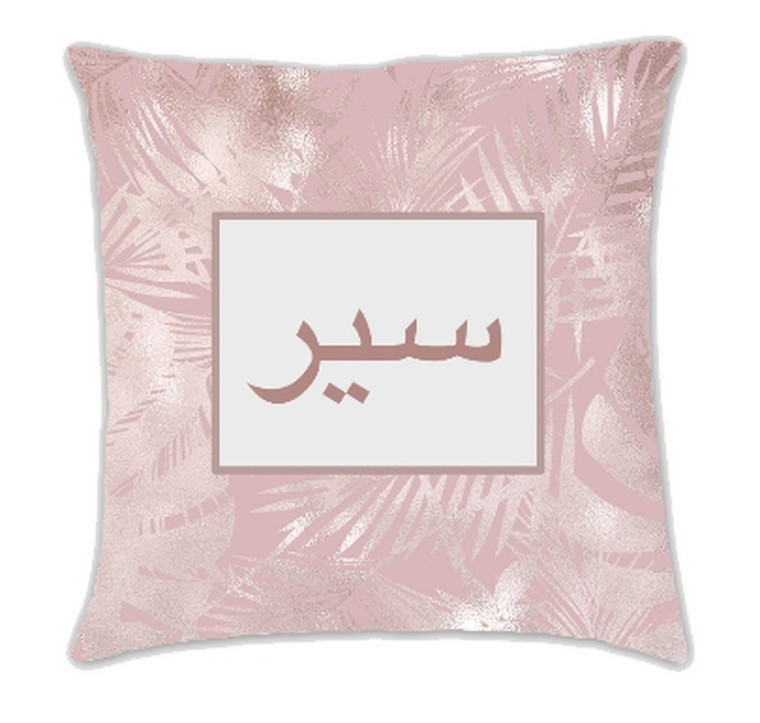 Arabic Name Rose Gold Feather Suede Cushion