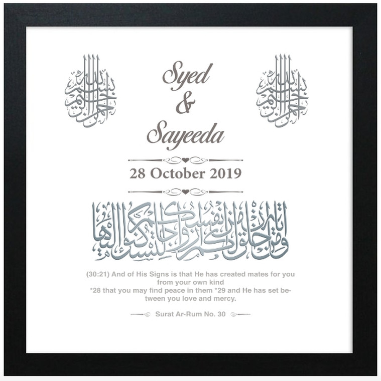 A Personalised Islamic Wedding Calligraphy Print With Classic Black Frame 30cmx30cm