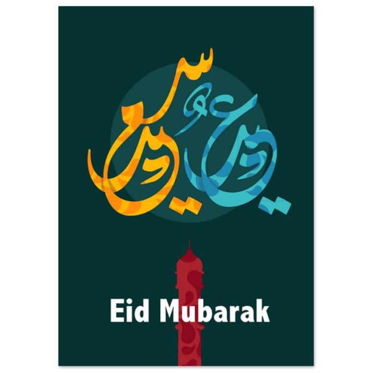 Eid Card A6 Card With Single Envelope Eid Card Abstract Design
