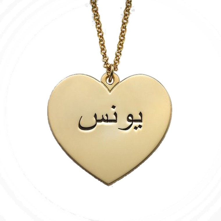 Engraved Arabic Name Heart Necklace