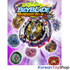 Beyblade Burst B-125 Random Booster Vol.12 Cho-Z Takara Tomy Original