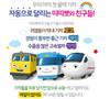 Titipo & Friends Mini Trains 3 pcs Set Toy Pull Back V.2 Roco Xingxing Eric