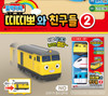 Titipo & Friends Mini Trains 3 pcs Set Toy Pull Back V.2 Roco Xingxing Eric