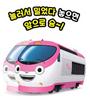 Titipo & Friends Genie Train Toy Big Size Friction Gear Sound Effect