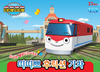 Titipo & Friends TITIPO Train Toy Big Size Friction Gear Sound Effect
