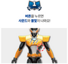 Miniforce MAX Ranger Figure Toy with Weapon Sound & LED Effect YELLOW