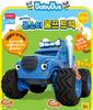 BabyBus Panda Monster TAXI & WOLF TRUCK Toy Mini Car Set Free Wheels Academy 100%