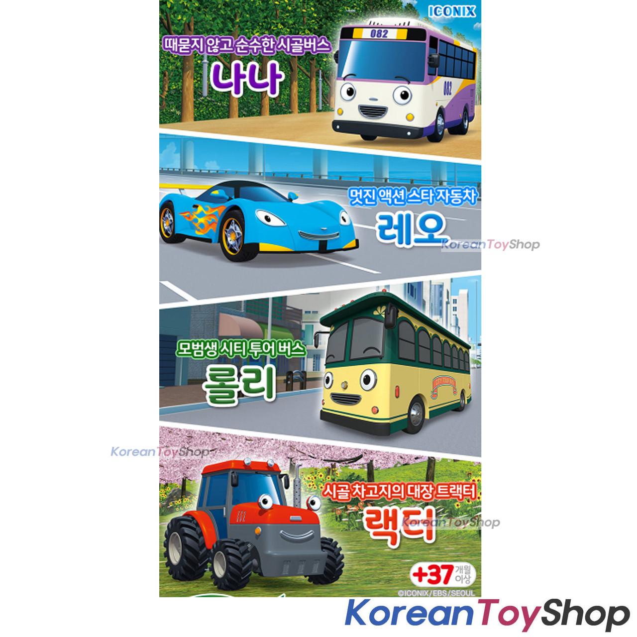 Little Bus TAYO Friends Special 4 pcs Mini Car Toy V.5 Buba Lucy Big Toni NEW