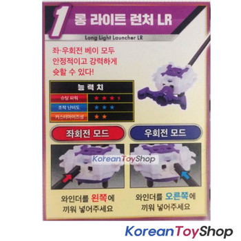 Beyblade Burst B-112 Light Launcher LR Takara Tomy ORIGINAL