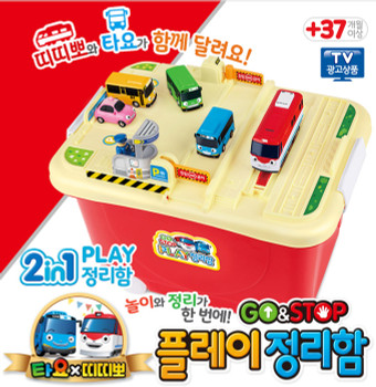 Titipo & Tayo Go & Stop Play Toy Storage Box (NOT Included Cars & Trains)