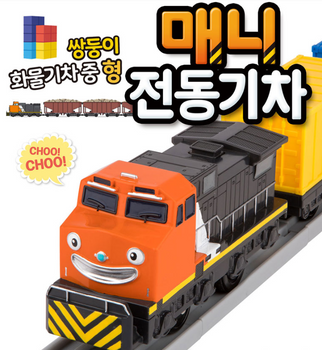 Titipo Train Series MANNY Model Electric Powered Train Toy