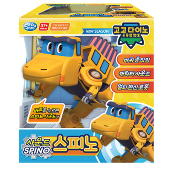 Gogo Dino Sound SPINO Transformer Robot Toy Dinosaur 6""