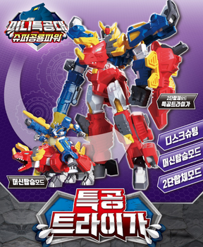 Miniforce FORCE TRAIGA Transformer Robot Toy