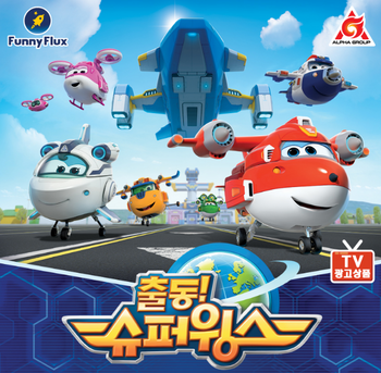 Super Wings Space Headquarter Center Toy w/ Mini Astro