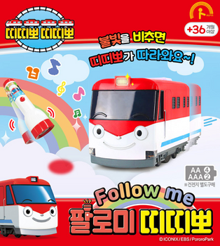 Titipo Little Train FOLLOW ME Titipo RC Train Toy Battery Operated w/ Light Sensor