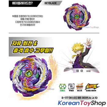 Beyblade Burst B-177 JET WYVERN Superking Takara Tomy 100% Authentic