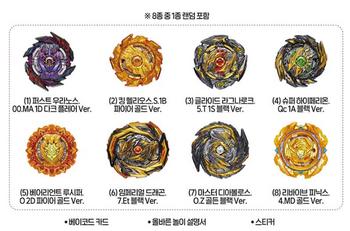 Beyblade Burst B-178 Random Booster Vol.24 Superking Takara Tomy 100% Authentic
