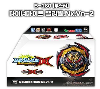 Beyblade Burst B-180 Dynamite Belial DB Layer Takara Tomy 100% Authentic