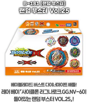 Beyblade Burst B-181 Random Booster Vol.25 DB Layer Takara Tomy 100% Authentic