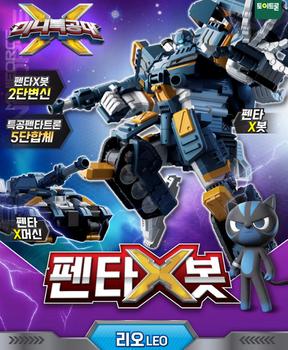 Miniforce LEO Penta X Bot Transformer Toy Car Robot Navy Toytron