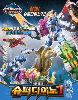 Miniforce Super Dino 7 Transformer Toy Car Robot to 7 Dinosaurs Toy Toytron