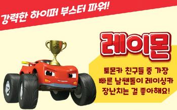 Tomoncar RAYMON  Pullback Series Toy Mini Car Red Tomon Car Small Size
