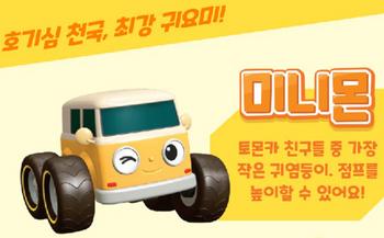 Tomoncar MINIMON Pullback Series Toy Mini Car Yellow Tomon Car Small Size