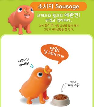 Bread Barbershop SAUSAGE Toy Figure Korean Animation Authentic Toytron