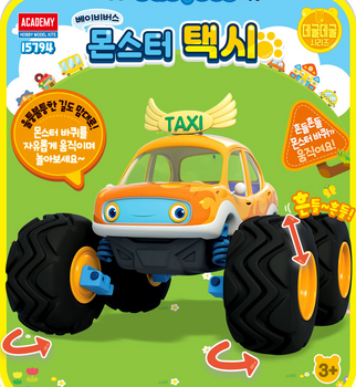 BabyBus Panda Monster Yellow TAXI Toy Mini Car Free Wheels Academy Authentic 100%