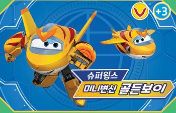 Super Wings Mini GOLDEN BOY Transformer Robot Transforming Toy Airplane Season 5