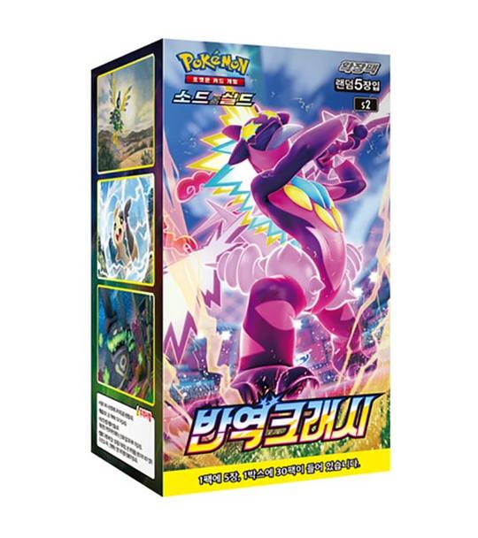 Pokemon Cards Rebellion Crash Booster Box s2 150 Cards Sword & Shield Korean Ver