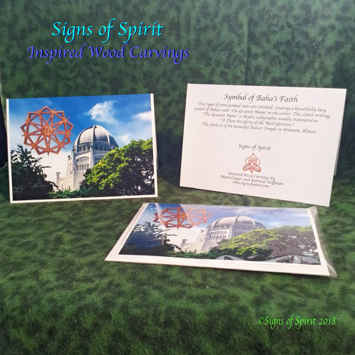 Bahai Greatest Name Wood Carving Greeting Card by Signs of Spirit, Front, Back and wrapped in clear protective bag.