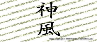 Japanese Kanji - Devine Wind Kamikaze Vinyl Die-Cut Sticker / Decal VSDWK