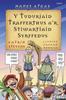 Stevens, Catrin / Y Tuduriaid Trafferthus a'r Stiwartiaid Syrffedus