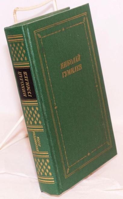 Gumiliov, Nikolai Stepanovich- Stijotvoreniia i poemy - HB - 1988 ( In Russian)