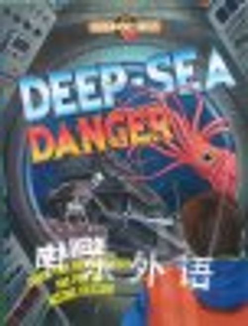 Townsend, John / Geography Quest: Deep-Sea Danger (Children's Picture Book)