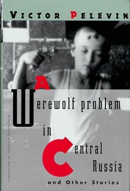 Pelevin, Viktor / A Werewolf Problem in Central Russia (Hardback)