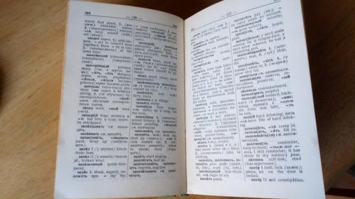 Russian ENGLISH Dictionary  ( Cyrillic alphabet) РОССИЙСКИЙ АНГЛИЙСКИЙ СЛОВАРЬ 1969 HB