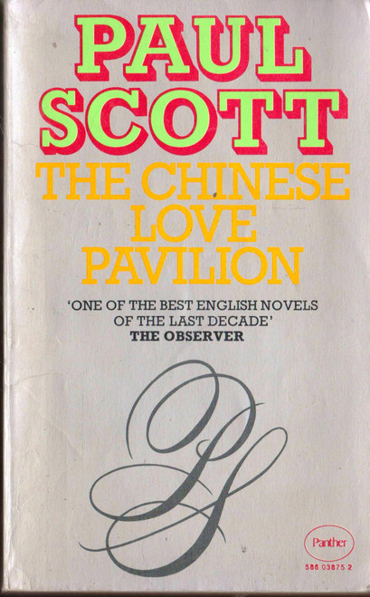 Paul Scott / The Chinese Love Pavilion (Vintage Paperback)