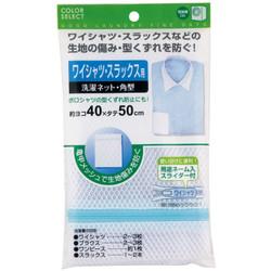 COLOR SELECT 洗濯ネットワイシャツ・スラックス用 / Mesh Washing Bag for Shirts  and  Slacks