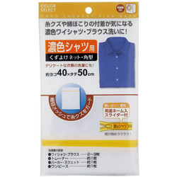 COLOR SELECT くずよけネット濃色シャツ用 / Anti-Lint Mesh Washing Bag for Dark-Colored Shirts