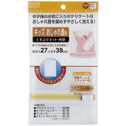 COLORSELECTくずよけネットキッズおしゃれ着 / Anti-Lint Mesh Washing Bag for Delicate Kids Wear