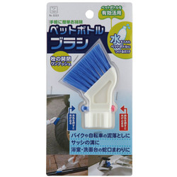 ペットボトルブラシ / Plastic Bottle Brush