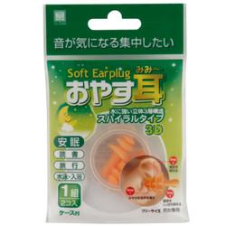 おやす耳(みみー)スパイラルタイプ / Spiral Ear Plugs