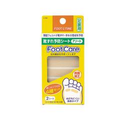 フットケア 靴ずれ予防シート(アソート) 2シート  / Blister Pads,Assorted Sizes - 2 Sheets