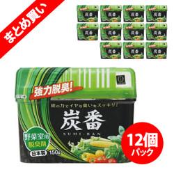 【お得なまとめ買い】炭番 野菜室用 脱臭剤 150g 12個セット / Charcoal Deodorizer for Refrigerator Vegetable Drawers 150g x12pcs