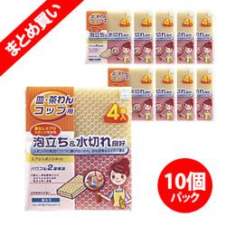 【お得なまとめ買い】エアロスポンジ ネット4個入 × 10パック / Low-Density Meshed sponges - 4pcs x10pack