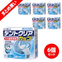 【お得なまとめ買い】デントクリアカップ(ブルー) 6個セット / Denture Cleaning Holder Blue x6pcs